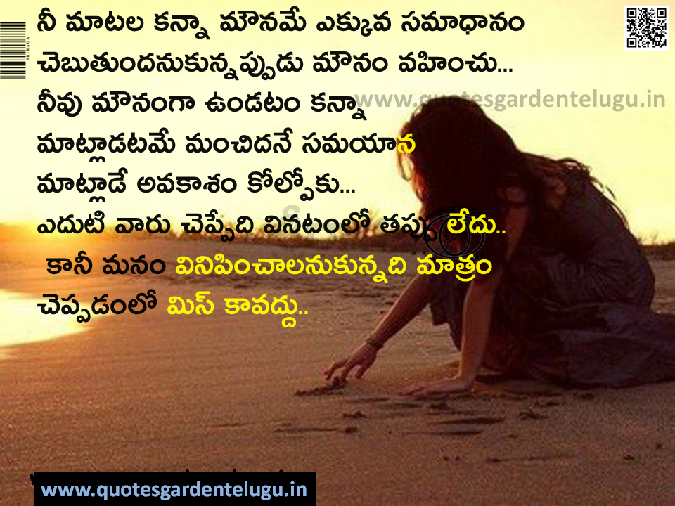 Best Telugu inspirational quotes - Best Inspirational Telugu Quotes - Best Telugu quotes
