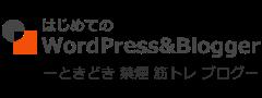 はじめてのWordPressとBlogger