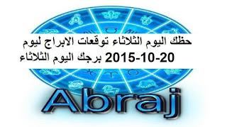 حظك اليوم الثلاثاء توقعات الابراج ليوم 20-10-2015 برجك اليوم الثلاثاء