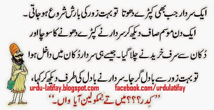 ... Urdu, Jokes in Urdu Jokes, Funny Urdu Latifay, Funny Urdu Jokes - Urdu