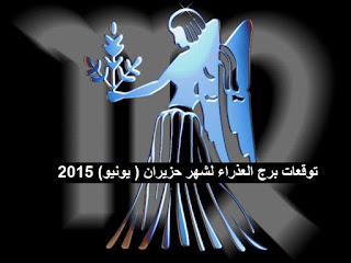 توقعات برج العذراء لشهر حزيران ( يونيو) 2015