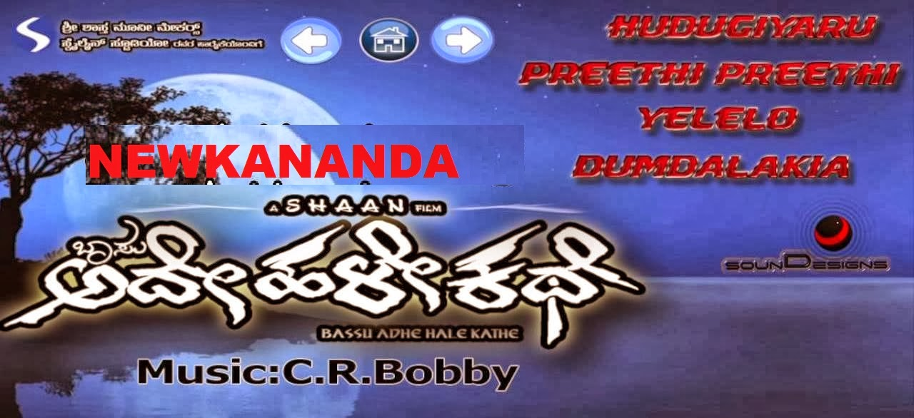 Bossu Ade Hale Kathe (2014) Kannada Mp3 Songs Download