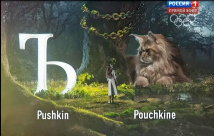 Твердый знак - это Пушкин?