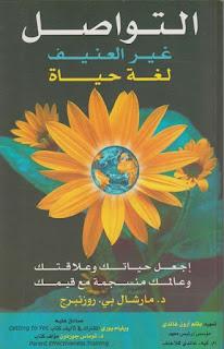 التواصل غير العنيف لغة حياة، اجعل حياتك وعلاقتك وعالمك منسجمة مع قيمك - د. مارشال بي. روزنبرج
