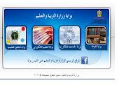 موقع وزارة التربية والتعليم المصرية