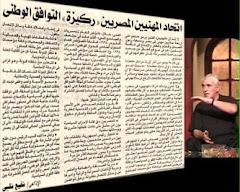 اتحاد الإذاعيين المصريين (تأسس عام 1994)