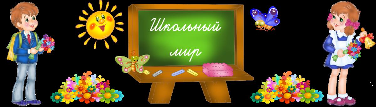 Блог учителя начальных классов Лачихиной Алевтины Васильевны