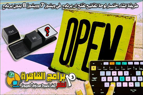 طريقة إنشاء اختصار لوحة المفاتيح لفتح اى برنامج فى ويندوز 7 وويندوز 8 بدون برنامج