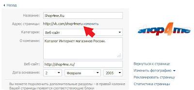 указываем адрес публичной (public) страницы в настройках ВКонтакте