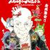 Música: Joe Hisaishi, compositor de Studio Ghibli