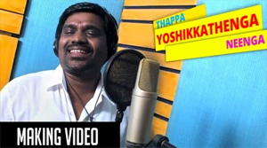 Thappa Yosikkaadheenga | New Tamil Movie | Making Video | Trend Music