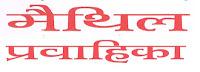 अखिल भारतीय मिथिला महोत्सवक आयोजन