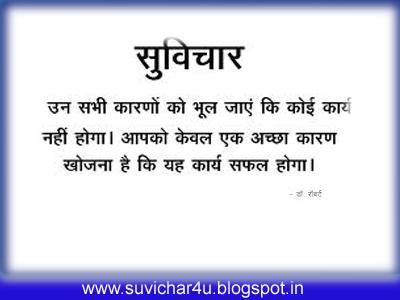 Un sabhi kaarano ko bhool jaye ki koee kaary nahi hoga....