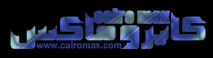 كايروماكس | cairomax