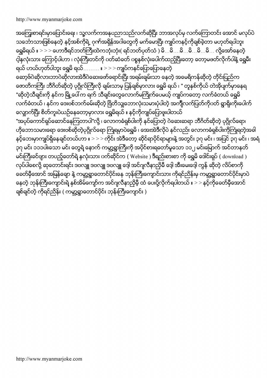 A love letter, myanmar jokes