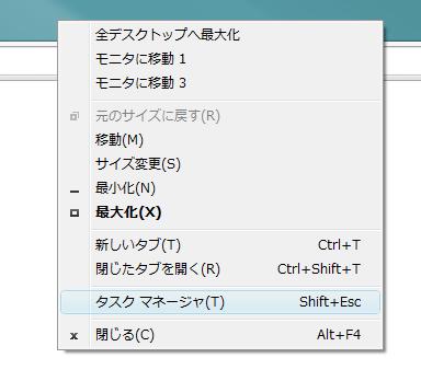 Chrome のタスクバーを右クリックして表示したメニュー Chrome のタスク マネージャを起動するには、 「タスク マネージャ」をクリックする