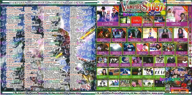 Download [Mp3]-ใหม่ เก็บตก [Hot New] เพลงสตริงอัพเดทใหม่ในชุด Vampires Sumo Power 2015 Vol.1057 ออกวันที่ 5 พฤษภาคม 2558 4shared By Pleng-mun.com