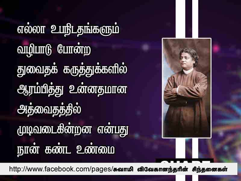swami vivekananda tamil sayings