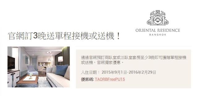 【接送優惠碼】曼谷東方公寓(Oriental Residence Bangkok) 送單程機場接送,明年2月前入住。
