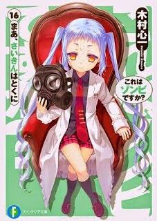 これはゾンビですか? zip rar Comic dl torrent raw manga raw