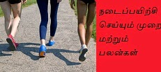Nadai payirchi seiyum murai mattrum nadappadhaal kidaikkum nanmaigal , benefits of walking regularly