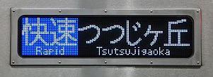 京王電鉄 快速 つつじヶ丘行き 9000系側面行先