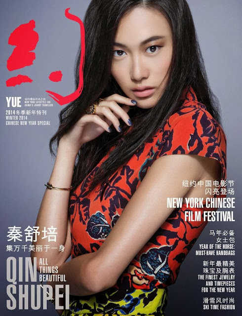Shu Pei Photos from Yue  Magazine Cover Winter 2014 HQ Scans