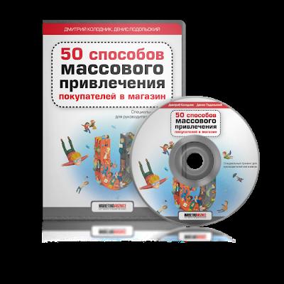 """""""50 способов массового привлечения покупателей в магазин"""" купить видеокурс"""