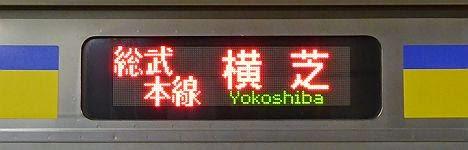 総武本線 横芝 209系