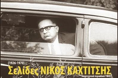 Σελίδες ΝΙΚΟΣ ΚΑΧΤΙΤΣΗΣ (1926-1970)