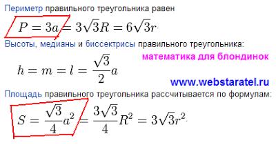 Квадрат и призма. Формула периметра и площади правильного равностороннего треугольника. Математика для блондинок.