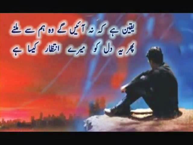 Yaqeen SMS Shayari