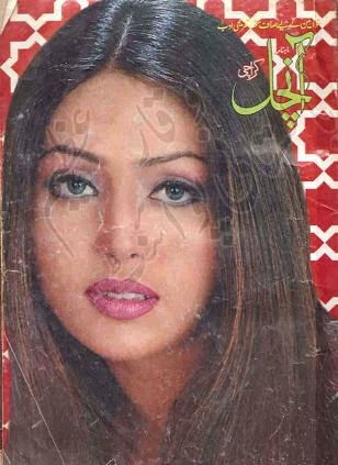 Anchal Digest June 2006 PDF Anchal Digest June 2006 Digest Free Anchal Digest June 2006 Complete Download In Reading section Urdu Digest Novels stories. - Aanchal%2BDigest%2BJune%2B2006