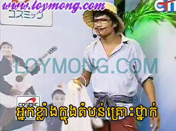 CTN Comedy - Neak Klang Knong Dorm Born Krous Thnak (24.11.2012)