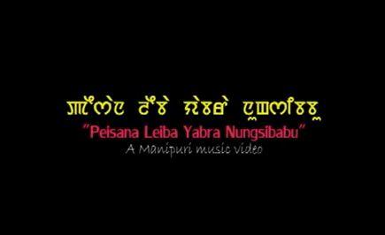 Peisana Leiba Yabra Nungshibabu - Manipuri Music Video