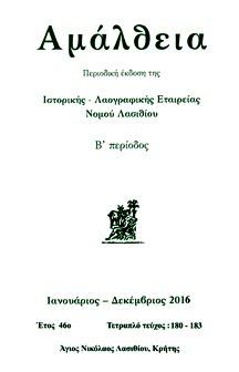 Νέο τεύχος ΑΜΑΛΘΕΙΑΣ