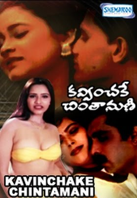 Watch Telugu Sexy Adult Movie 'Kavinchake Chintamani' free Online
