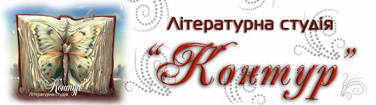 """Літературна студія """"Контур"""""""
