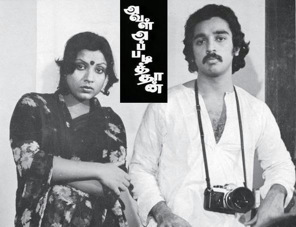 Aval Appadithan Tamil Film