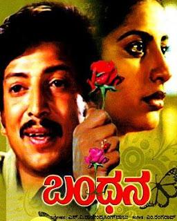 bandhana kannada movie info bandhana kannada movie cast vishnuvardhan
