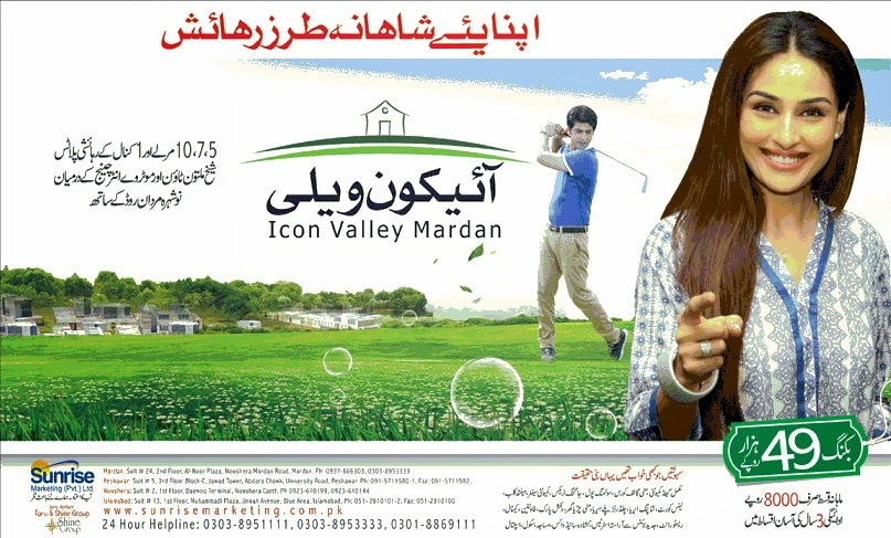 Icon Valley Mardan Residential Plots 2014 Price in Pakistan 5, 7,10 Marla 1 Kinal