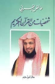 كتاب شخصيات من القرآن الكريم للدكتور عائض القرنى بصيغه pdf