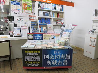 三省堂神保町本店:国立国会図書館所蔵古書のプリント・オン・デマンド(POD)