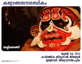 KalyanaSaugandhikam Kathakali: Kalamandalam Ratheesan as Hanuman and Kalamandalam Shanmukhadas as Bhiman. An appreciation by Haree for Kaliyarangu.