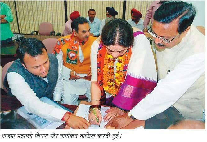भाजपा प्रत्याशी किरण खेर नामांकन दाखिल करती हुईं । साथ में पूर्व सांसद सत्य पाल जैन व उनके बेटे धीरज जैन
