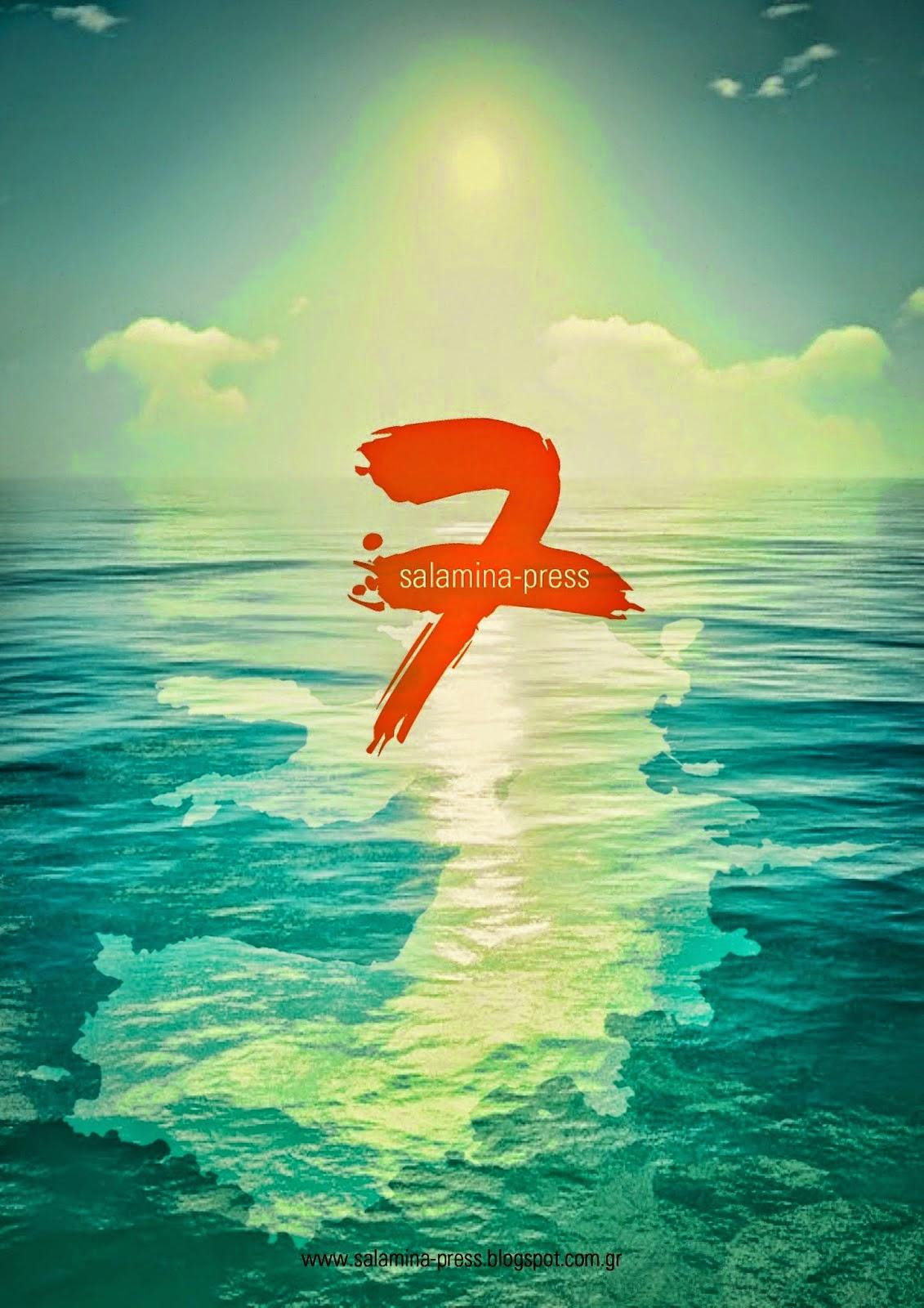 7 Χρόνια SALAMINA-PRESS
