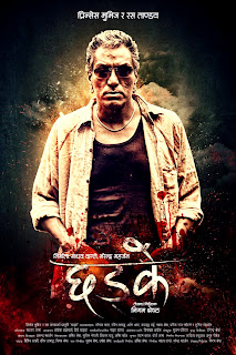 Chadke Nepali Movie Poster