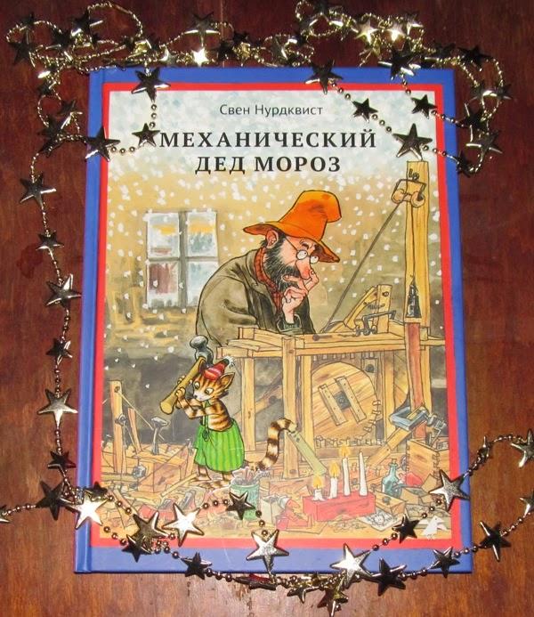 Механический Дед Мороз  Нурдквист