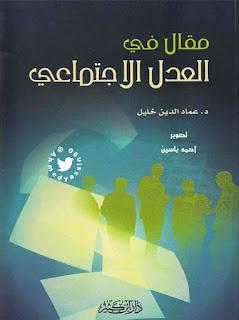 حمل كتاب مقال في العدل الاجتماعي - عماد الدين خليل