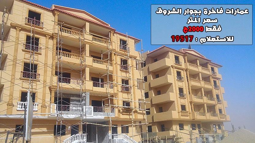 lowest price per meter in new heliopolis city